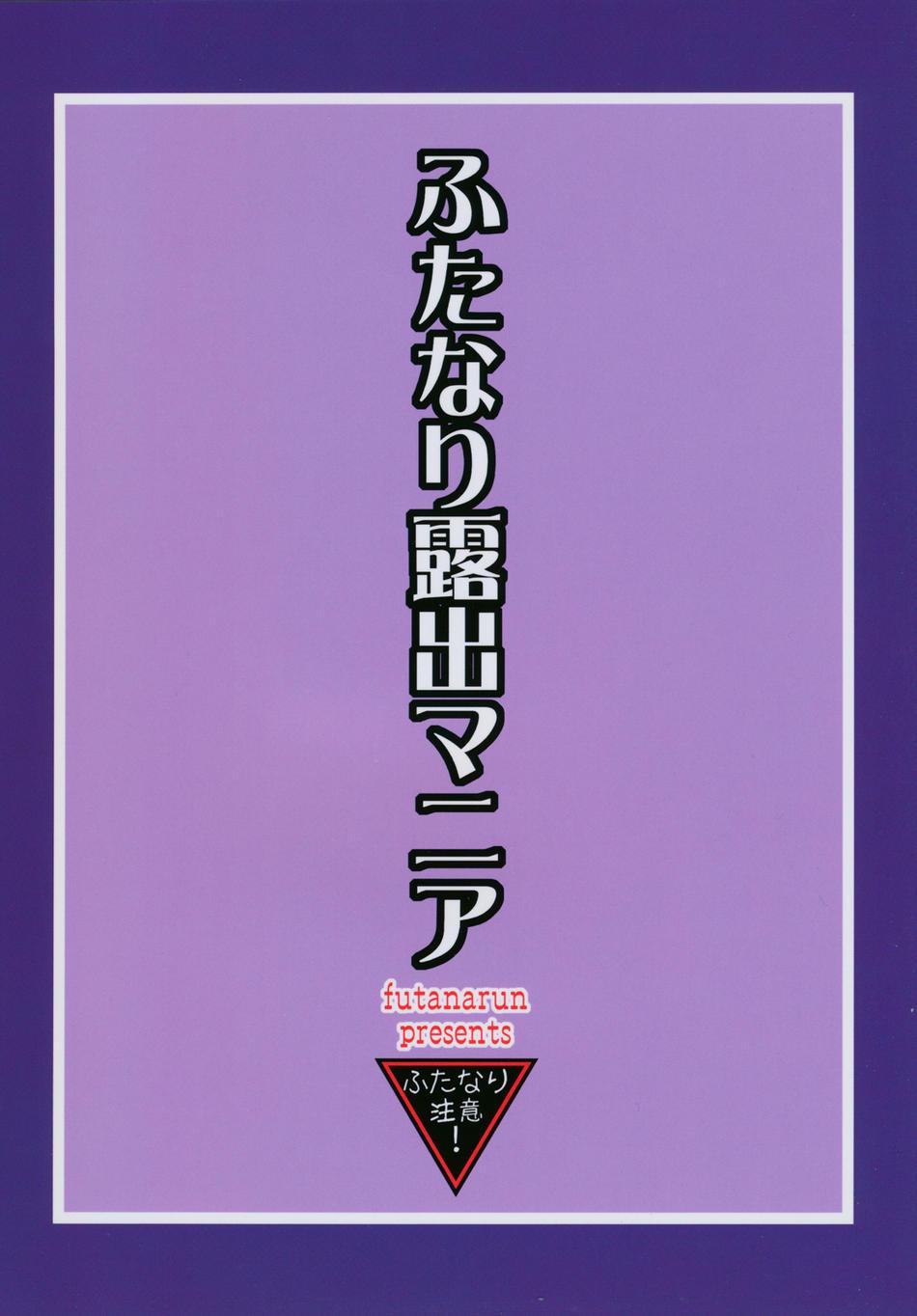 HentaiVN.net - Ảnh 28 - FutaRoma - Futanari Roshutsu Mania; FutaRoma - Futanari Roshutsu Mania - Chap 2