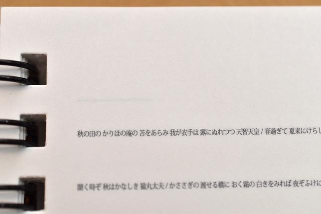 zatsugaku_note_7