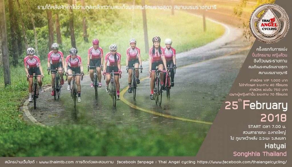 Thai Angel Cycling แข่งขันปั่นจักรยานหญิง peebao.com คนใต้บ้านเรา (2)