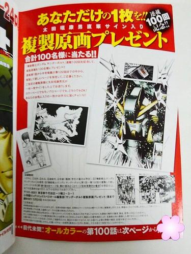 Gundam Thunderbolt -Lottery