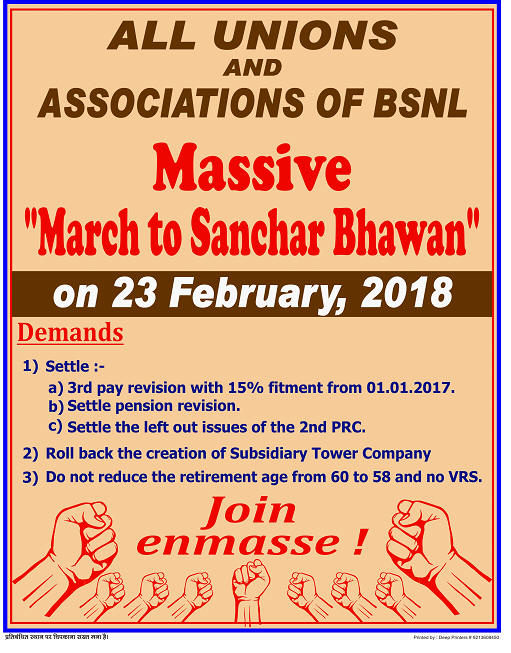 Sanchar Bhavav March