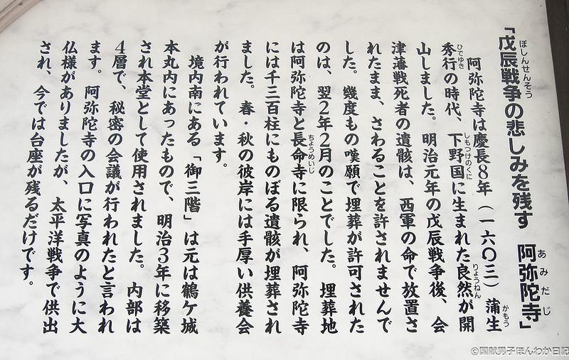 阿弥陀寺の説明板(撮影:筆者)