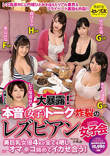 CESD-529 Major Exposure!Honest (girls) Talk Burst Lesbian Girls' Party