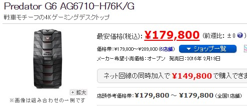 Acer Predator G6 価格