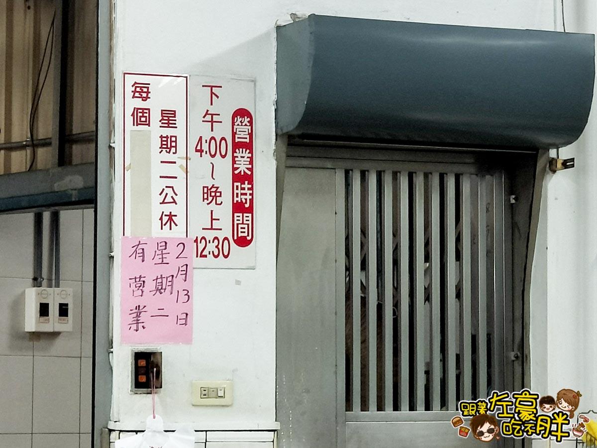 大高雄鵝肉店-3