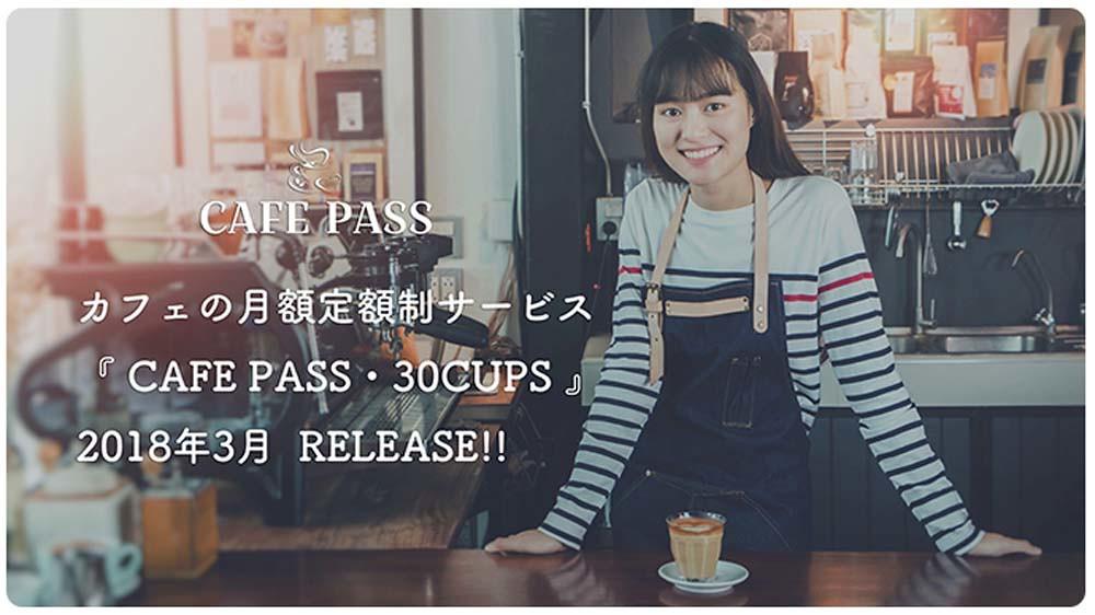 toomilog-CAFE_PASS_30CUPS_001