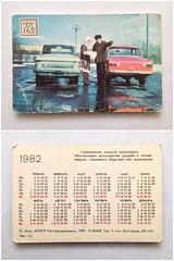 Календарик 1984 г. Страхование транспортных средств. Цена 15 р.  #календари #календарики #карманные #страхование #1984 #calendars #insurance