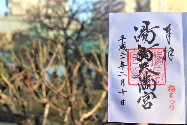 yushimatenjinume-gosyuin02056