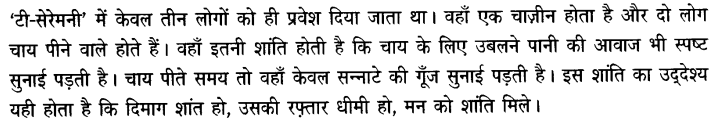 Chapter Wise Important Questions CBSE Class 10 Hindi B - पतझर में टूटी पत्तियाँ 29a