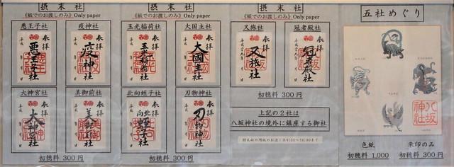 八坂神社(京都)の御朱印の種類