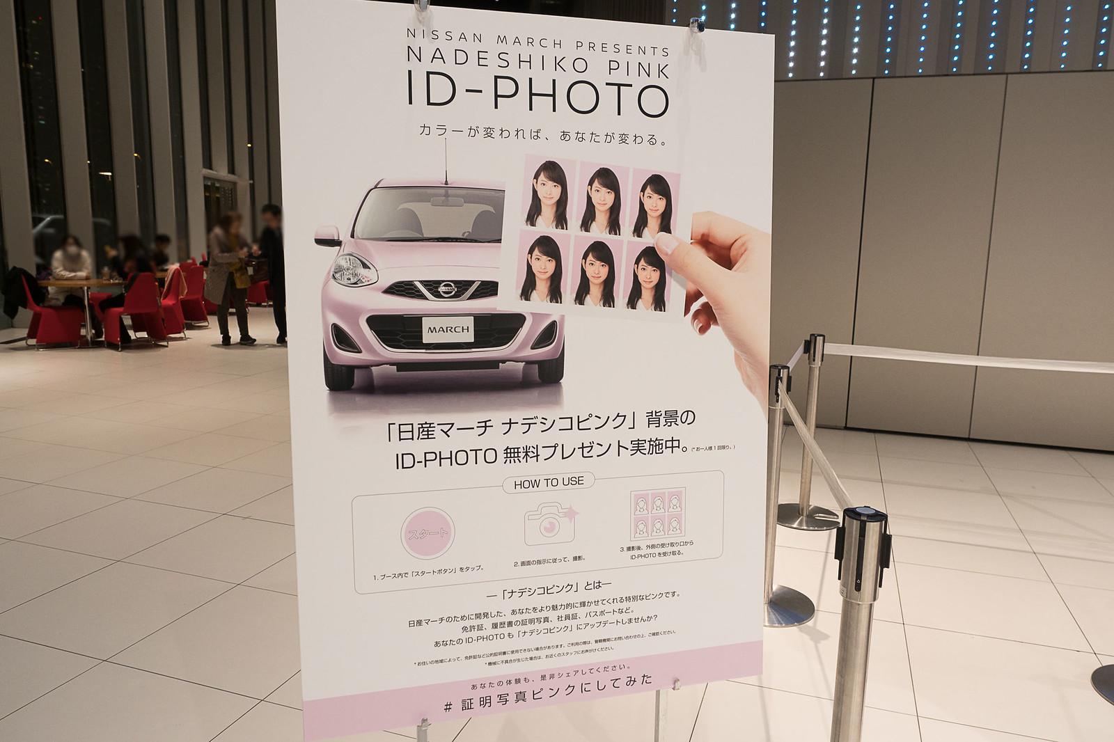 Nissan_nadeshiko_pink-2