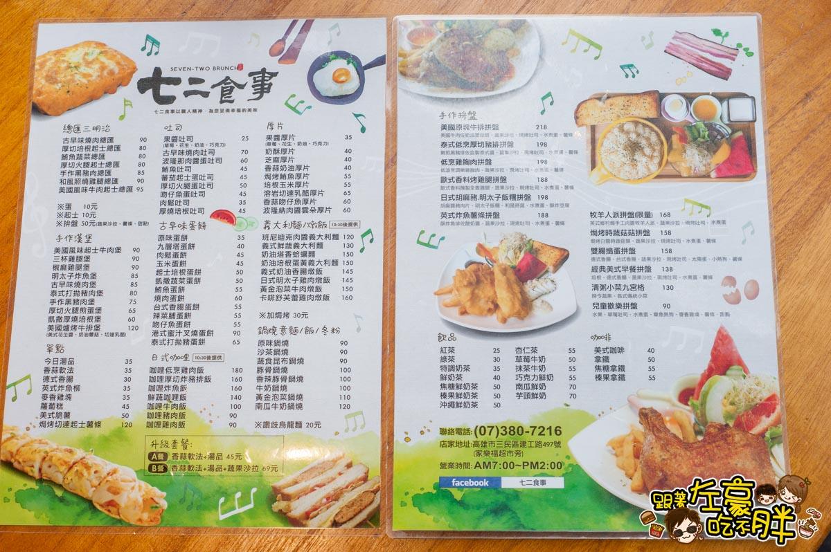 七二食事-5