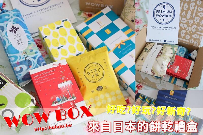 美食開箱「WOW BOX」 來自日本的人氣餅乾禮盒!好吃好玩好新奇,每月給你不同的零食驚喜。|海外直送|宅配到府|