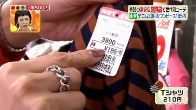 Tシャツが195円!