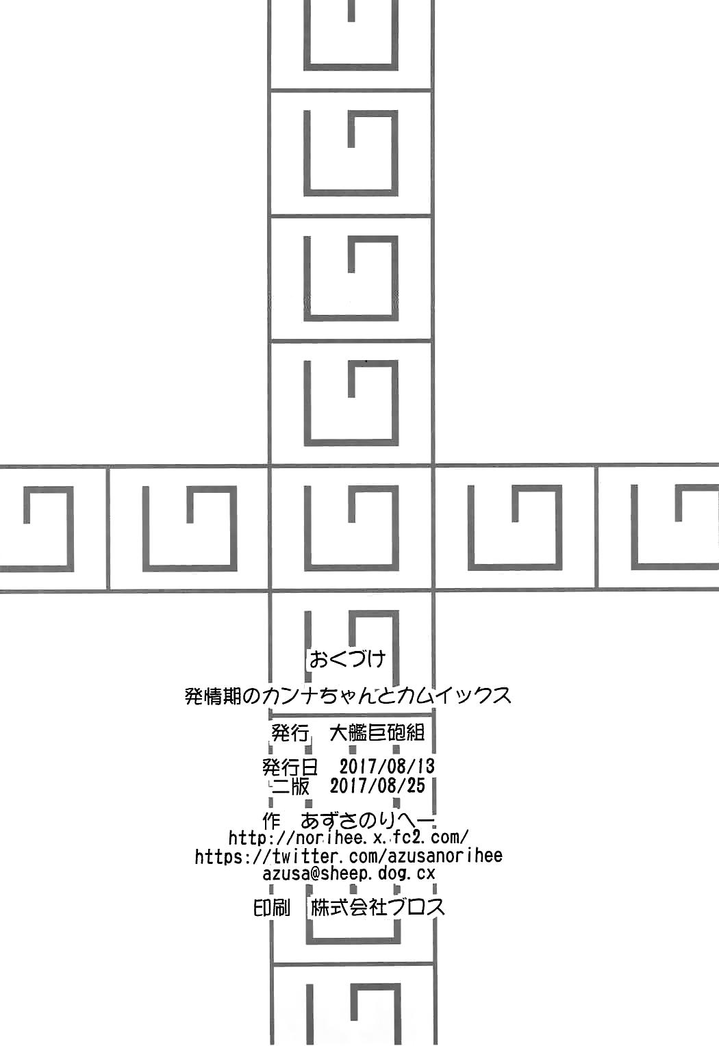 Hình ảnh  in Hatsujouki no Kanna-chan to Kamuix