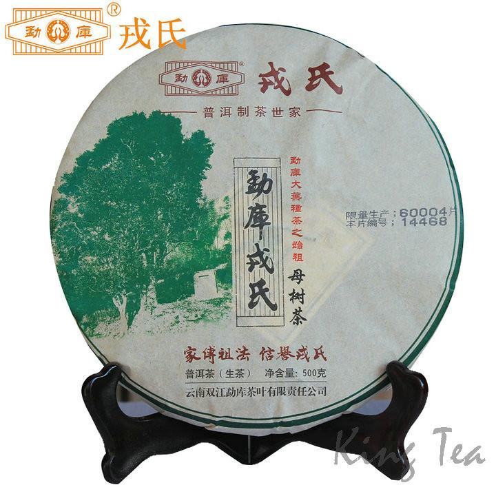 2014 ShuangJiang MengKu Mom Tree's Tea Bing Cake   500g   YunNan  Puerh Raw Tea Sheng Cha