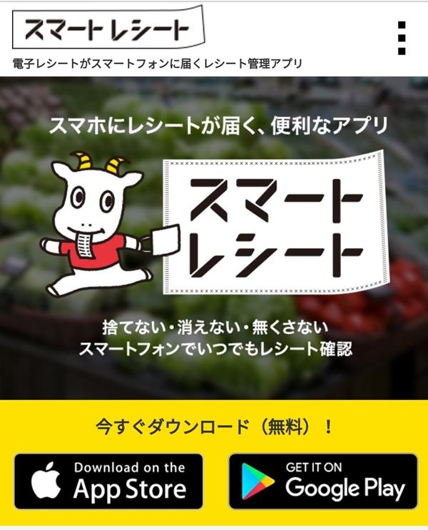 スマートレシートアプリ紹介画面2