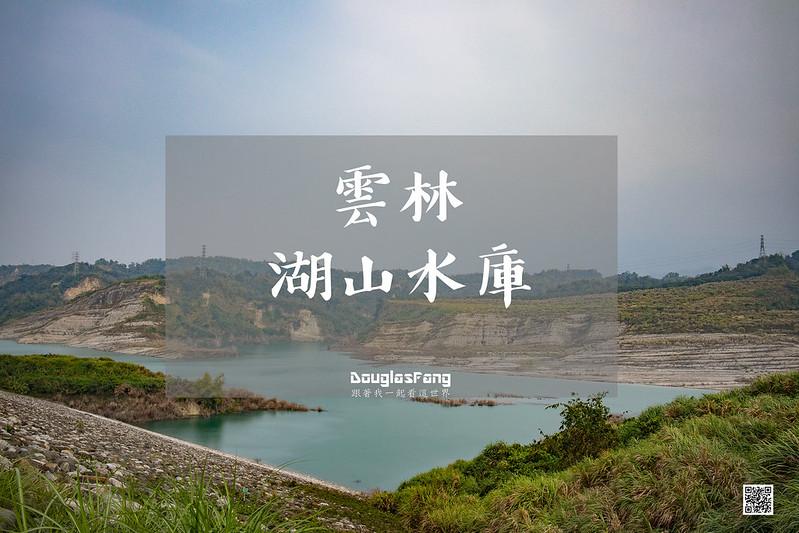 【遊記】雲林湖山水庫 (1)