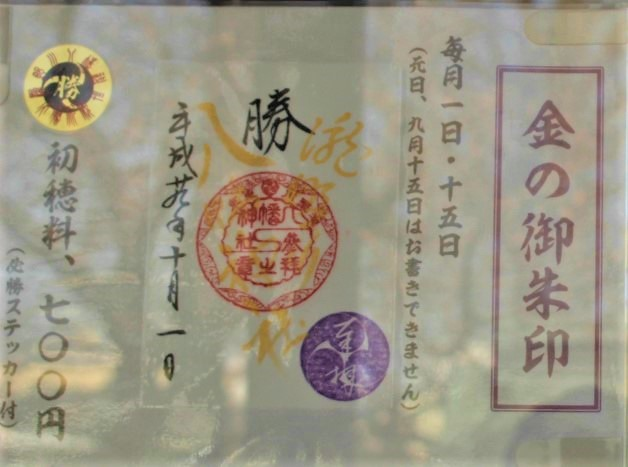 takinogawahachiman-gosyuin03016 - コピー
