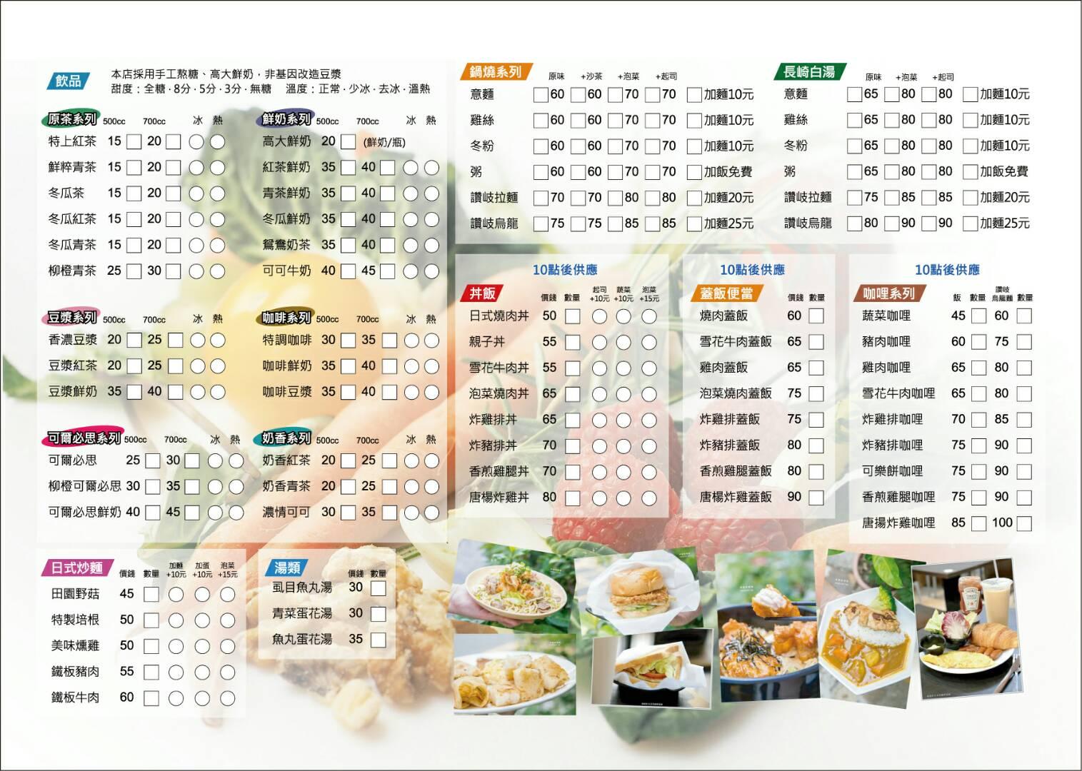 2018田陽早午餐菜單-1
