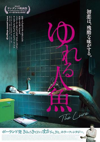 ゆれる人魚_poster