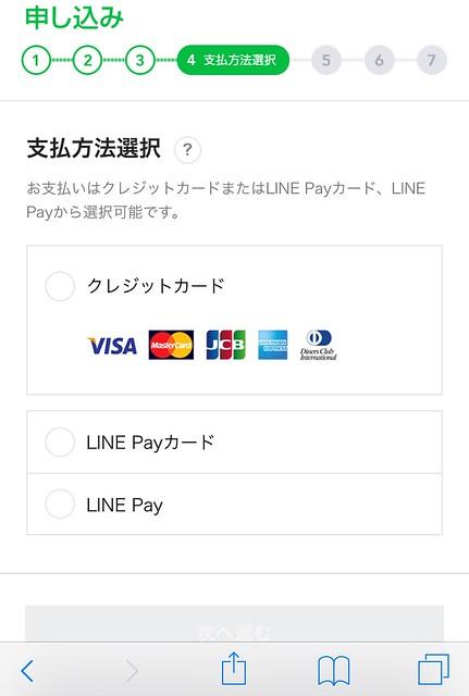IMG_5639 格安SIM Softbank LINEモバイル LINEMOBILE MNP SIM ひめごと