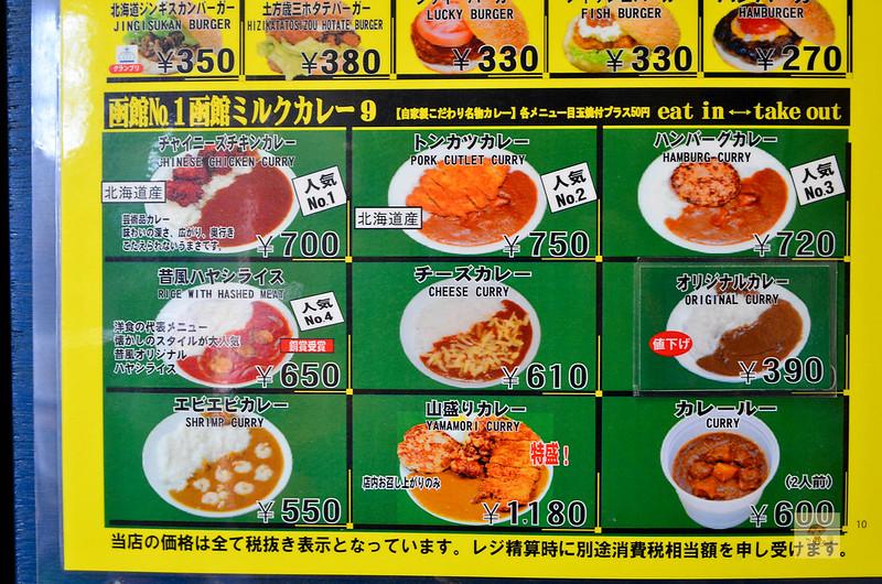 函館小丑廚房-10