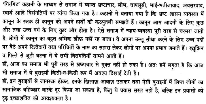 Chapter Wise Important Questions CBSE Class 10 Hindi B - गिरगिट 19a