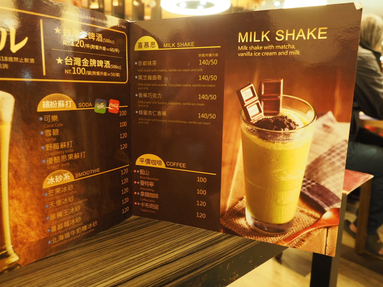 EZ.KON Restaurant's Milk Shake, Soda, Smoothie and Coffee menu