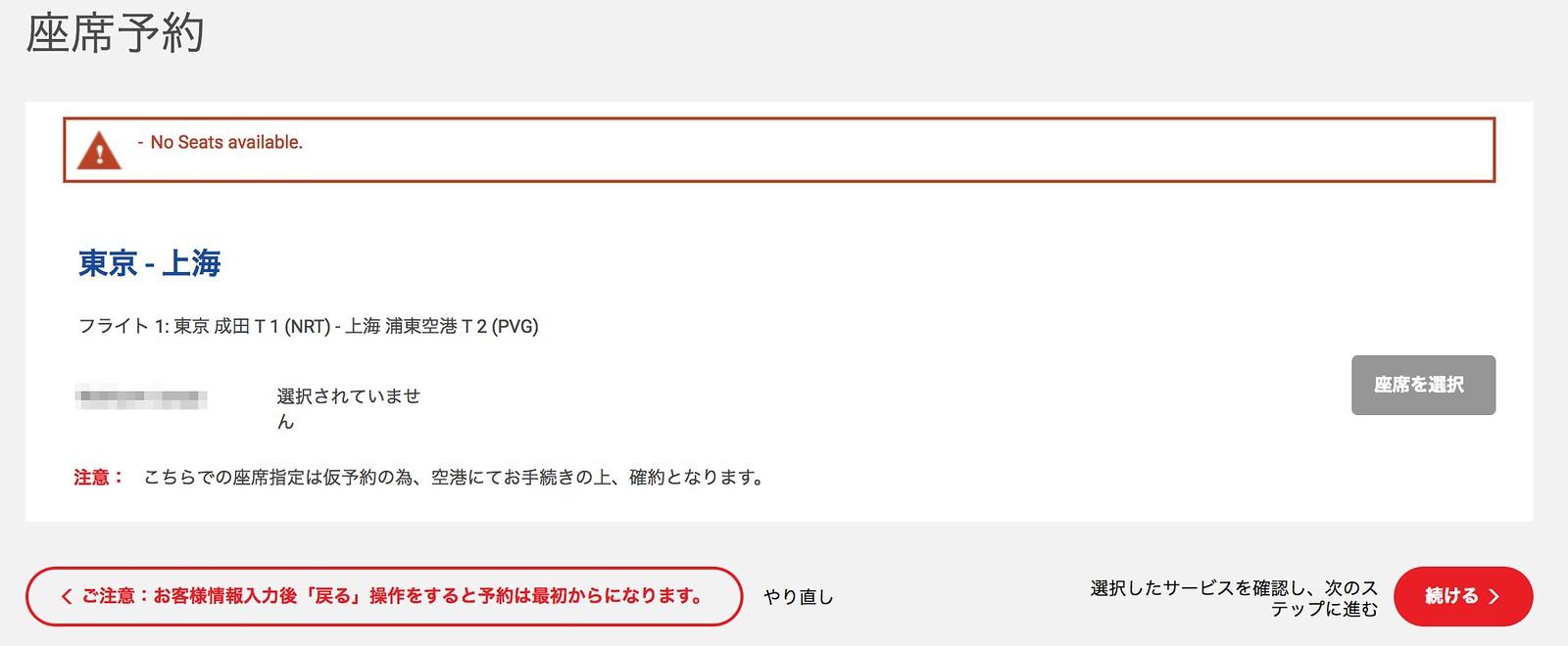 中国国際航空・日本公式サイト-08