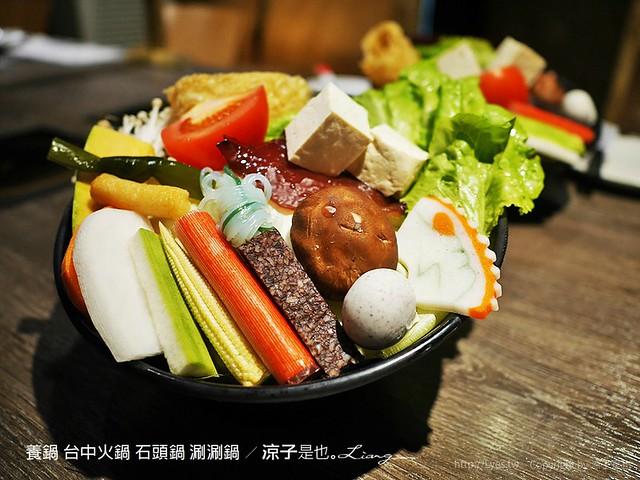 養鍋 台中火鍋 石頭鍋 涮涮鍋 1