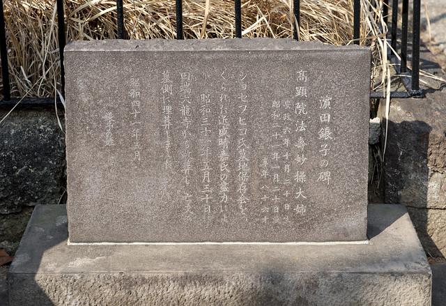 青山霊園 濱田鋹子/浜田鋹子の碑