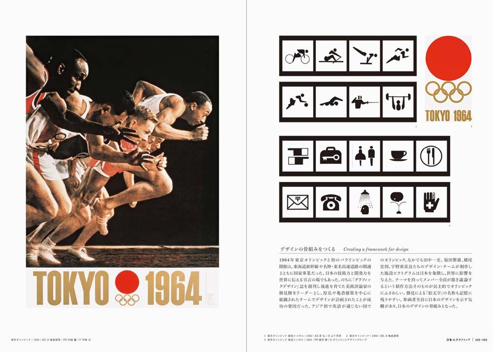 toomilog-Japangraphic100years_003