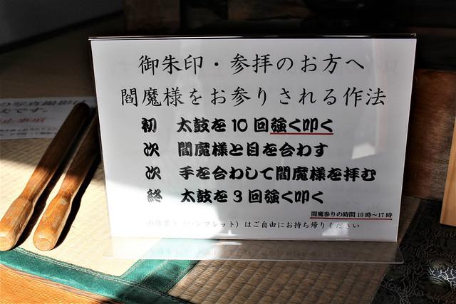 choenji-gosyuin005