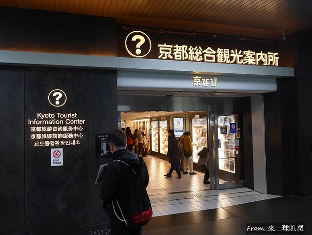 京都綜合觀光案內所5
