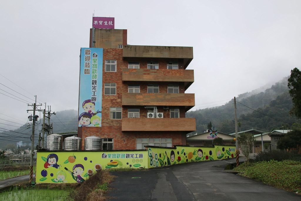 果寶觀光工廠 (1)
