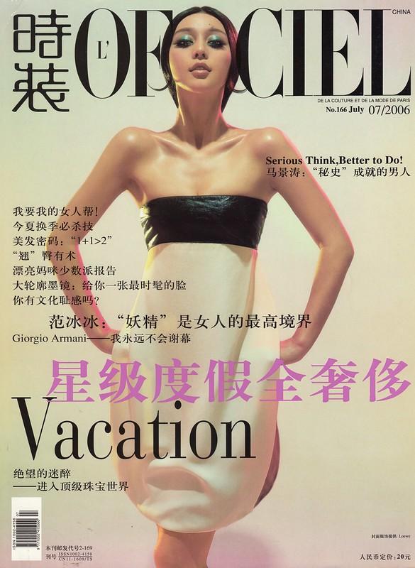 妖精は女性の最高状態 ファン・ピンピン: ロフィシェル 第166号 2006年7月号 チェン・マン チャン・タン