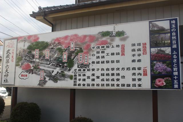 musashidairokuten-gosyuin02005
