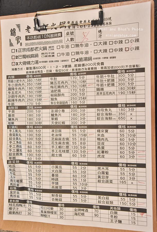 錦官印象麻辣火鍋 豐原美食02