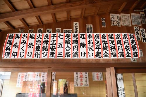 20180106 Mikawa temple 2