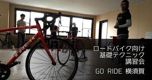 """""""ロードバイク向け基礎テクニック講習会"""""""