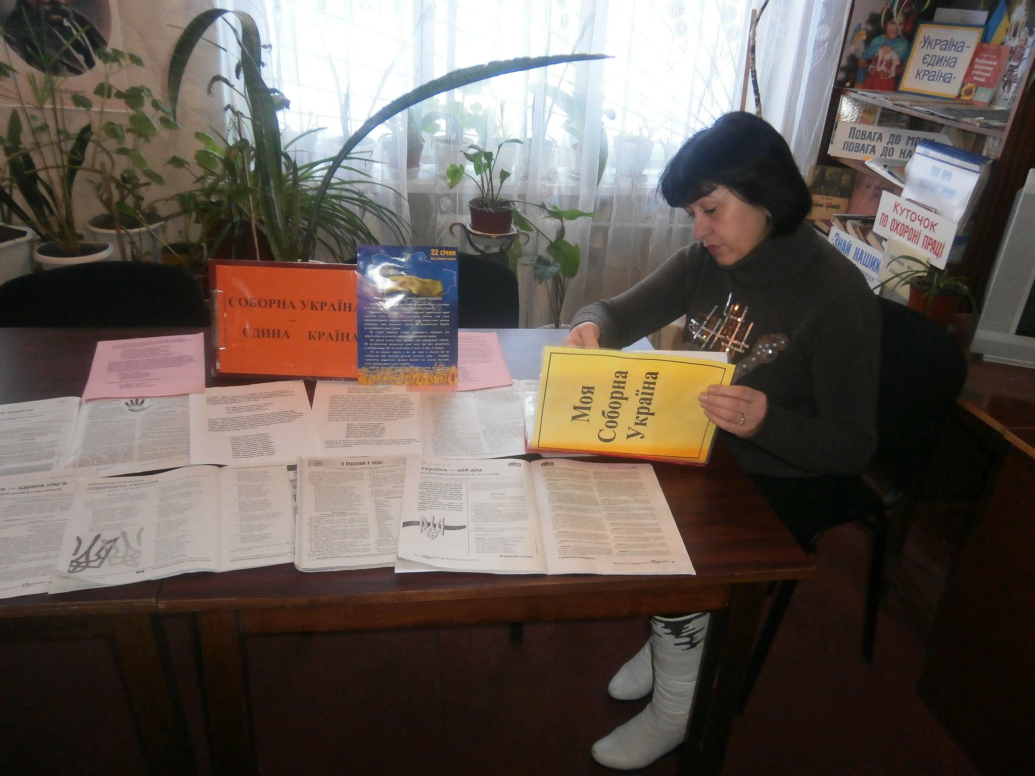 Виставка в бібліотеці до дня Соборності України