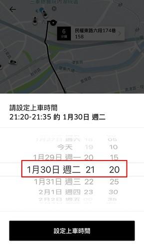 UBER-App-預約排程-02