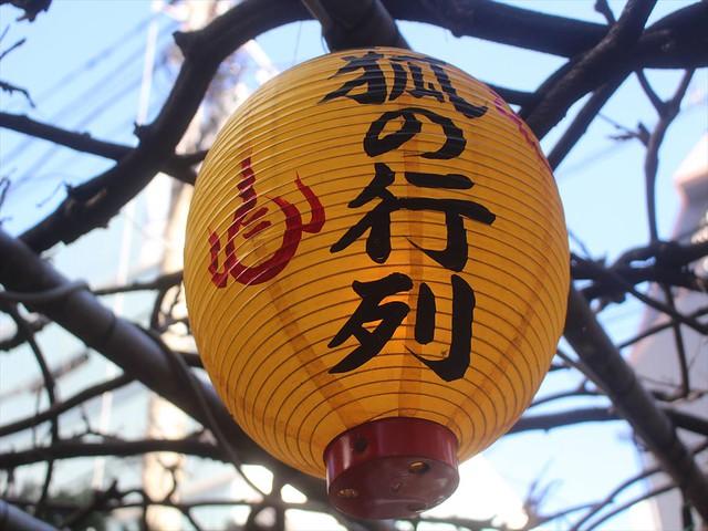 syozokuinari004