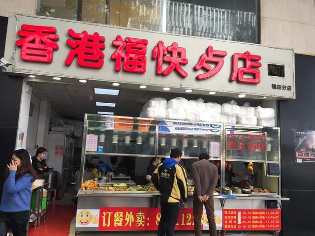 香港福快食店 華強北 Huaqiangbei