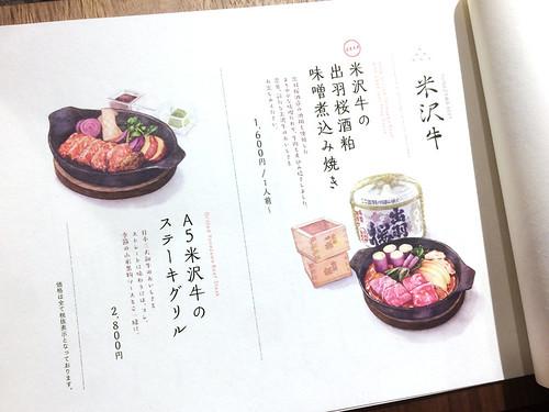 daedoko_menu