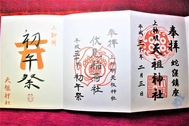 kamishinmeitenso0201