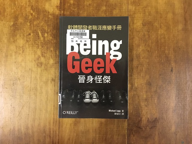 《晉身怪傑:軟體開發者職涯應變手冊》(Being Geek)