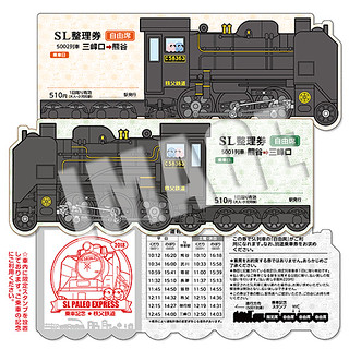 SLパレオエクスプレス☆SL整理券(自由席)&乗車記念証(2018年)