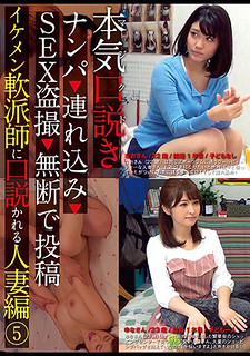 KKJ-066 Seriously (Maji) Speech Twinks Married To A Soft Twinks 5 Nanpa Brought In SEX Voyeur Posted Without Permission